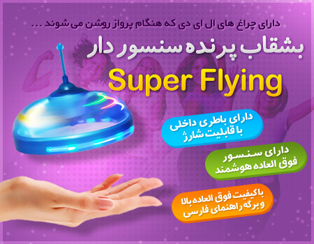 خرید Super Flying